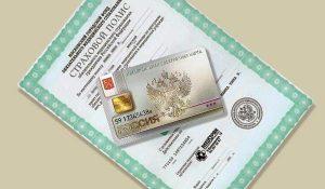 Как получить страховой полис для иностранных граждан